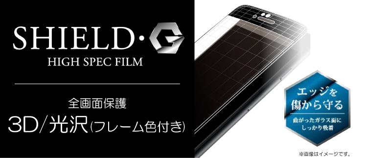 「SHIELD・G HIGH SPEC FILM 全背面・側面保護 光沢」メイン画像